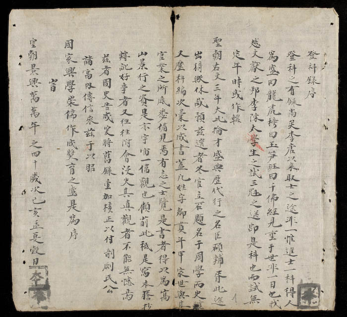 鼎鍥大越歷朝登科錄. Đỉnh khiết Đại Việt lịch triều đăng khoa lục (trang1)